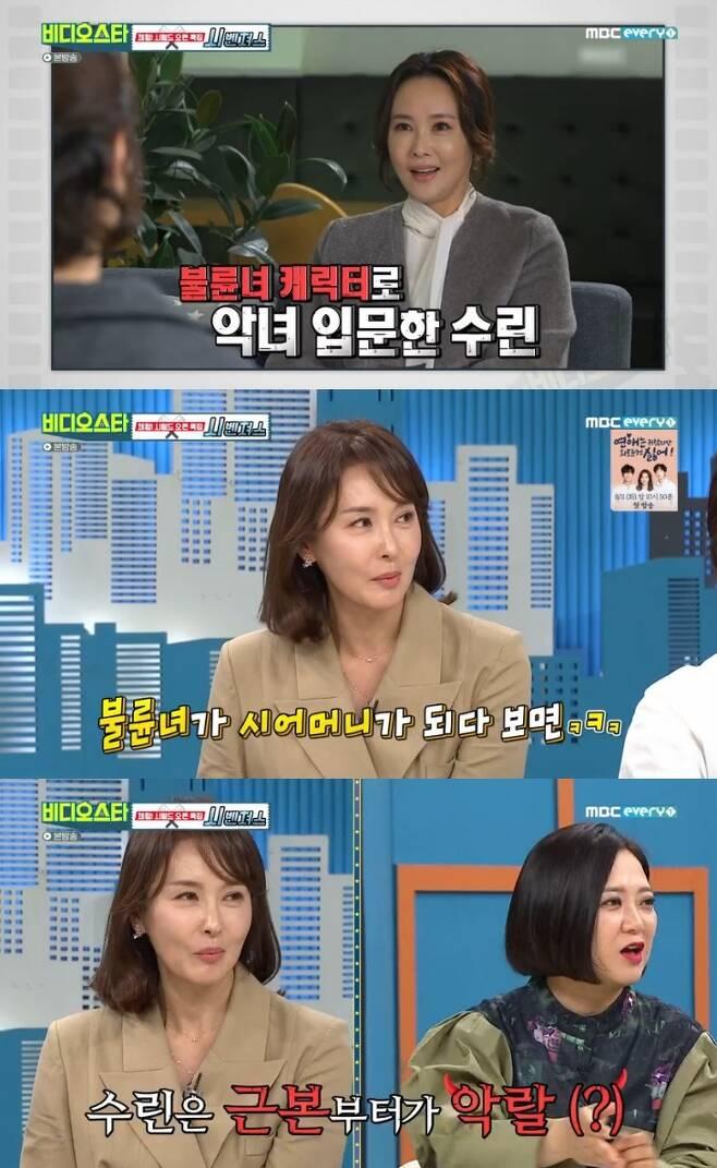 MBC에브리원 '비디오스타' 캡처 © 뉴스1