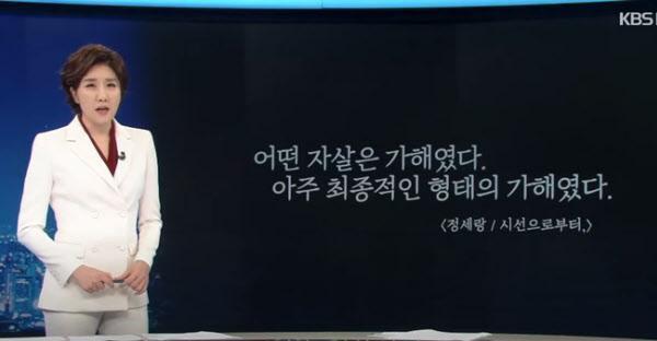 16일 KBS 뉴스9 방송 중 이소정 앵커가 고 박원순 전 서울시장의 성추행 의혹을 언급하는 장면. KBS 방송 캡처