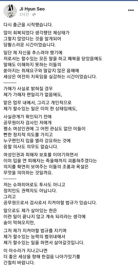 지난 27일 서지현 검사가 자신의 페이스북에 글을 올렸다. [사진 페이스북 캡처]