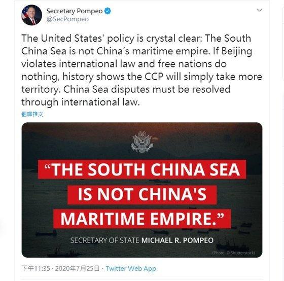 """마이크 폼페이오 미 국무장관은 지난 23일 중국 공산당 타도를 외치는 연설을 한 데 이어 25일엔 '남중국해는 중국의 해양제국이 아니다""""란 트윗을 날려 남중국해에서 중국을 거세게 압박할 것을 예고했다. [폼페이오 트위터 캡처]"""