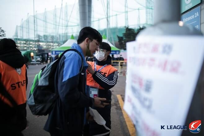 ▲ 8월 1일부터 경기장 수용인원 10%의 관중 입장을 허용하는 K리그 ⓒ한국프로축구연맹