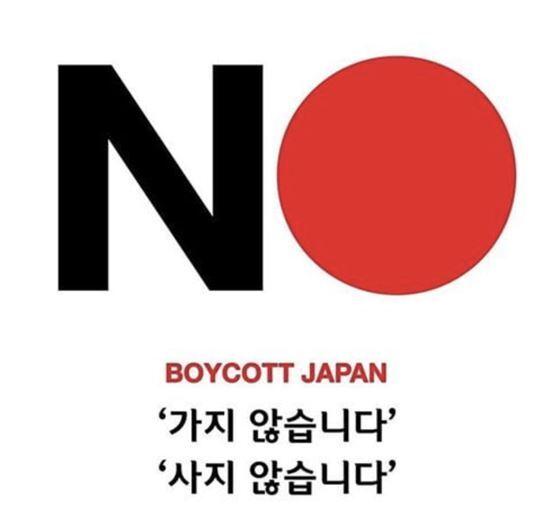 일본 제품 불매운동 캠페인 구호 ⓒ 인터넷 커뮤니티 캡쳐