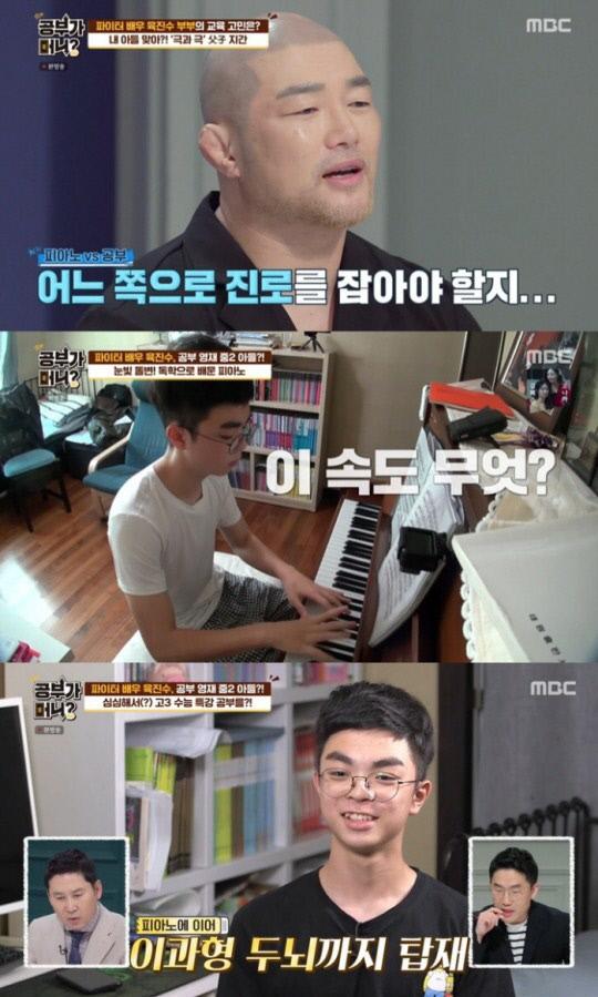 배우 육진수가 출연한 MBC '공부가 뭐니?' 한 장면.