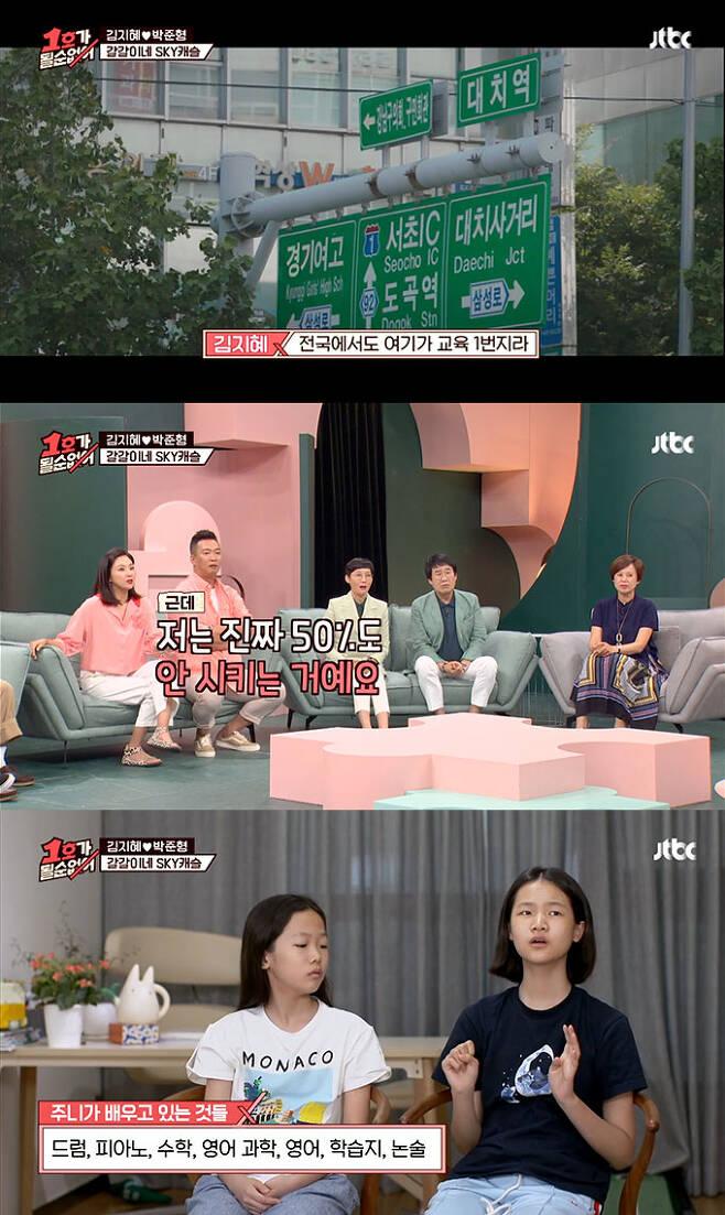 JTBC '1호가 될 순 없어' 방송 화면 캡처//사진=방송 화면 캡처