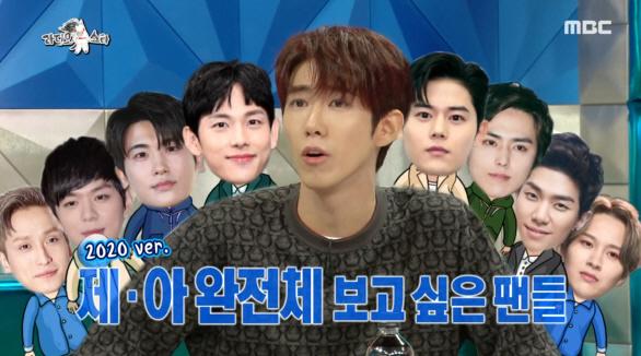 /사진=제국의 아이들 광희가 29일 MBC '라디오스타'에 출연해 '후유증' 열품에 대한 생각을 전했다.