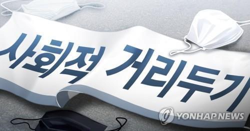 느슨한 사회적 거리 두기 [장현경 제작] 일러스트