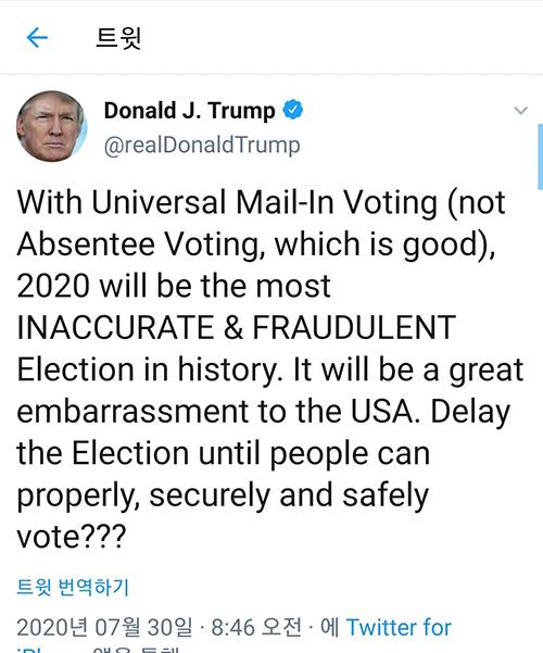 도널드 트럼프 미국 대통령이 30일(현지시간) 트위터를 통해 11월로 예정된 대선 연기 가능성을 거론했다. 미 언론은 연방법에 따라 대선일이 정해져있어서 대선 연기는 대통령의 권한 밖이라고 지적하고 있다. 트럼프 대통령 트위터 캡처