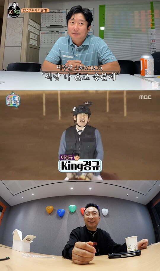 '이식당' 이수근(위 부터), '마리텔' 이경규', '할명수' 박명수/ 사진= tvN, MBC, JTBC