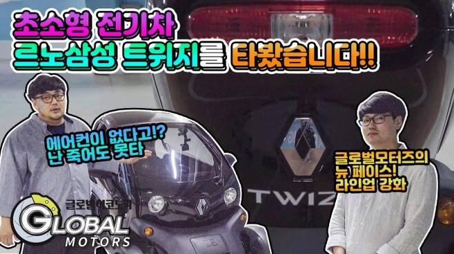 [리얼시승기] 르노삼성 초소형 전기차 트위지 '절묘한 조합' 사진=글로벌모터즈