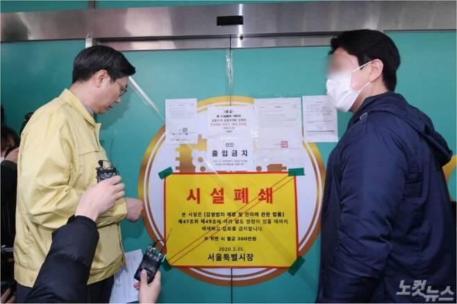 서울시 직원들이 지난 3월 17일 서울 강서구 신천지예수교 증거장막성전 바돌로메 지파 본부에 행정조사를 위해 진입하고 있다. 황진환기자