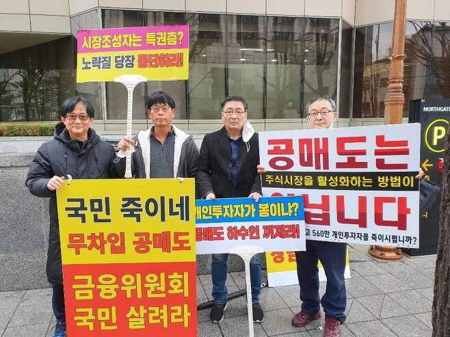 한국주식투자자연합회의 정의정 대표(맨 오른쪽)와 회원들이 10일 낮 정부서울청사 앞에서 금융위원회에 공매도 금지를 촉구하는 피켓 시위를 하고 있다. 2020.03.10.© 뉴스1 박응진 기자