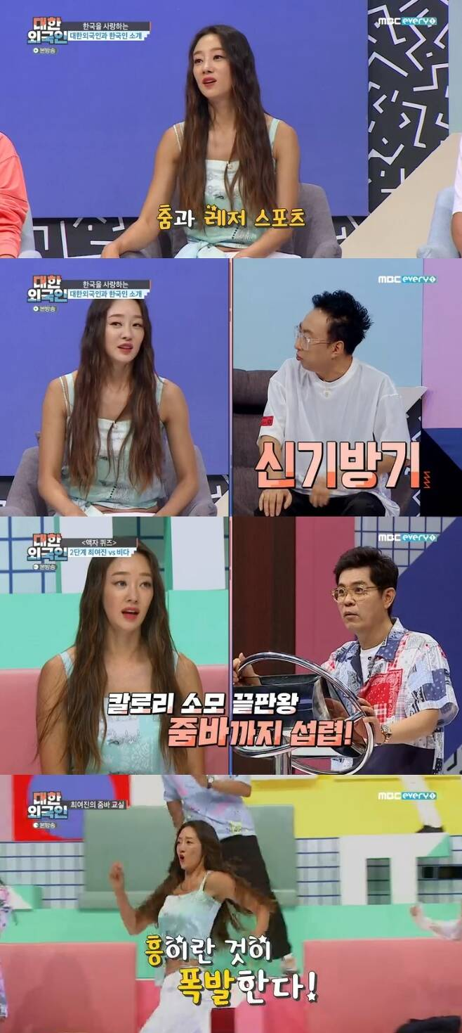 MBC에브리원 '대한외국인' 캡처 © 뉴스1