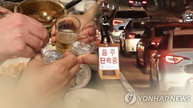 음주 운전 (CG) [연합뉴스TV 제공]