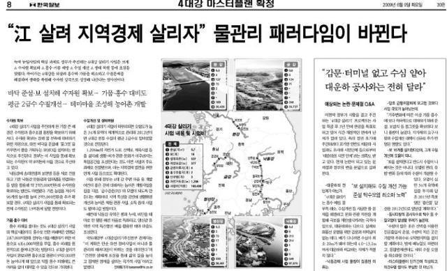 2009년 6월 이명박 정부가 발표한 4대강 마스터플랜에는 홍수와 가뭄 예방이 주요 목표로 들어가 있다. 한국일보 자료사진
