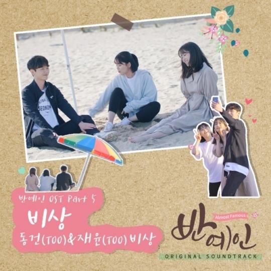 6일(목), TOO 동건+재윤 웹드라마 '반예인' OST '비상' 발매 | 인스티즈