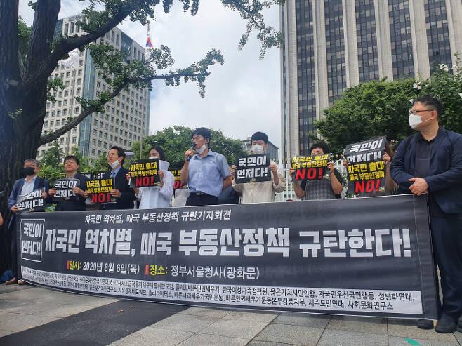 6일 오전 33개 시민단체로 구성된 연합체 국민주권행동은 정부서울청사 앞에서 기자회견을 열고 문재인 정부의 부동산 정책 철회를 요구했다. [김금이 기자]