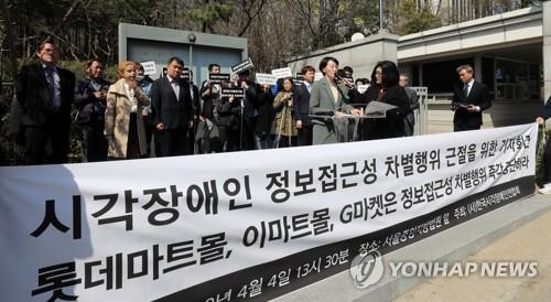 시각장애인 정보 접근성 차별 근절 기자회견 [연합뉴스 자료사진]