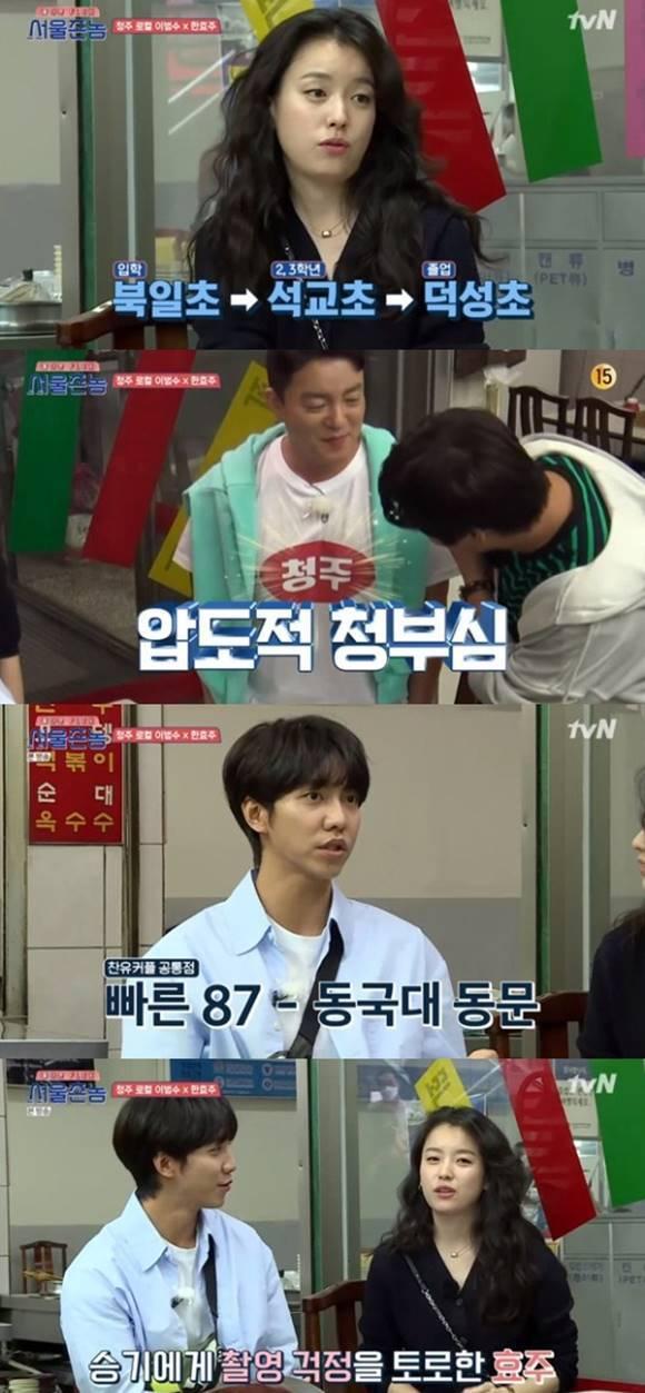 한효주가 '서울촌놈'에 출연해 이승기와 남다른 인연을 공개했다. /tvN '서울촌놈' 캡처