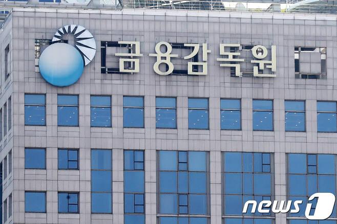 서울 여의도 금융감독원 모습. 2018.4.17/뉴스1 © News1 임세영 기자