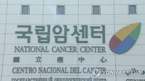 국립암센터 전경. 연합뉴스