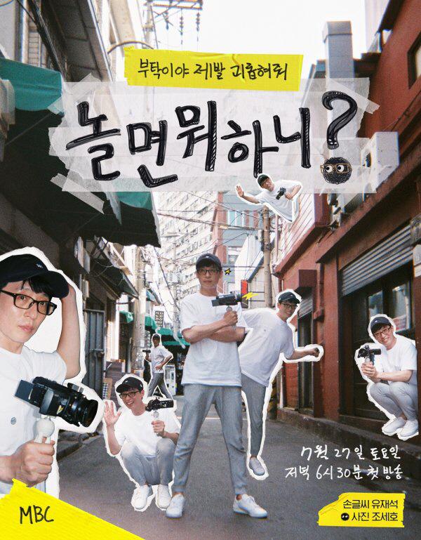 / 사진=MBC 제공