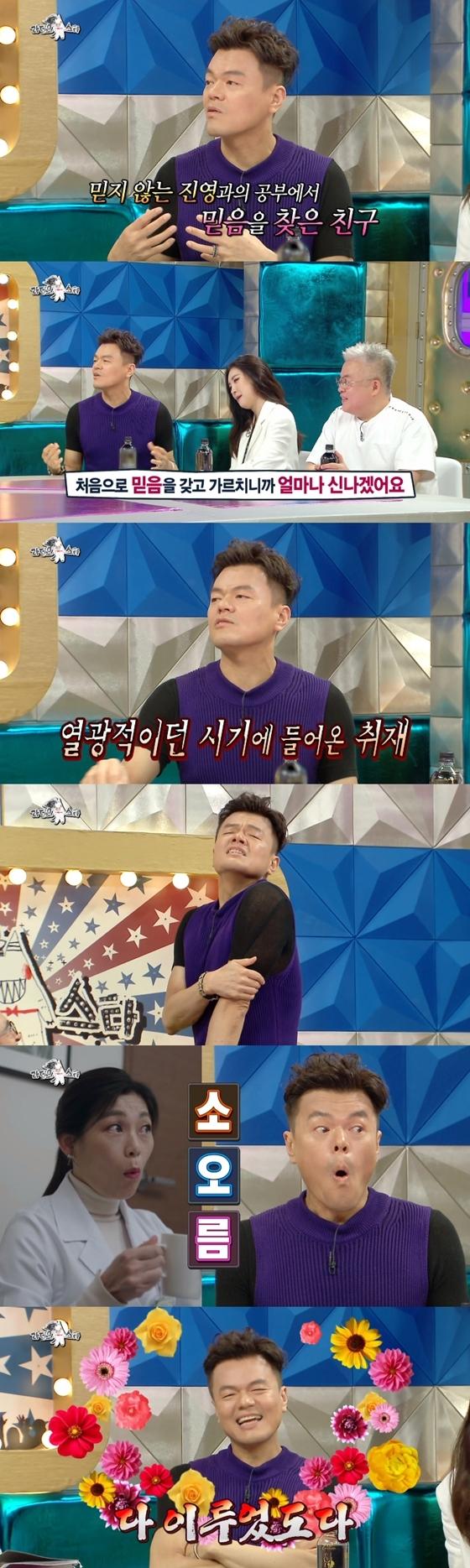 /사진=MBC '라디오스타' 방송 화면 캡처