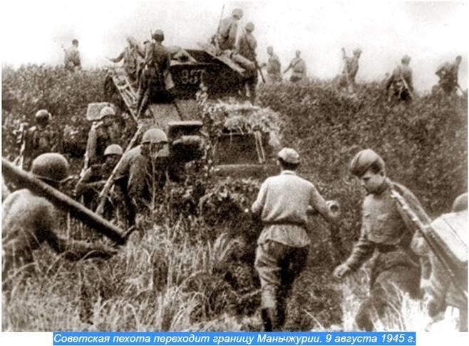 만주 일대서 군사작전 펼치는 소련군 (서울=연합뉴스) 소련군 보병들이 1945년 8월9일 만주 국경을 넘고 있다. [주한 러시아대사관 제공.재판매 및 DB 금지]