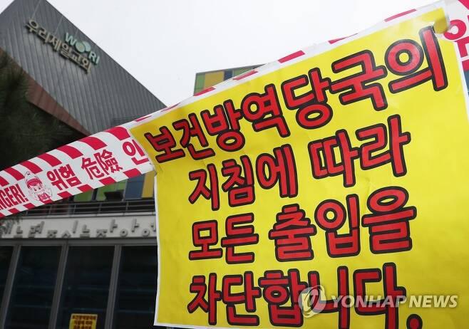 출입 통제 안내문이 붙은 우리제일교회 모습 [연합뉴스 자료사진]