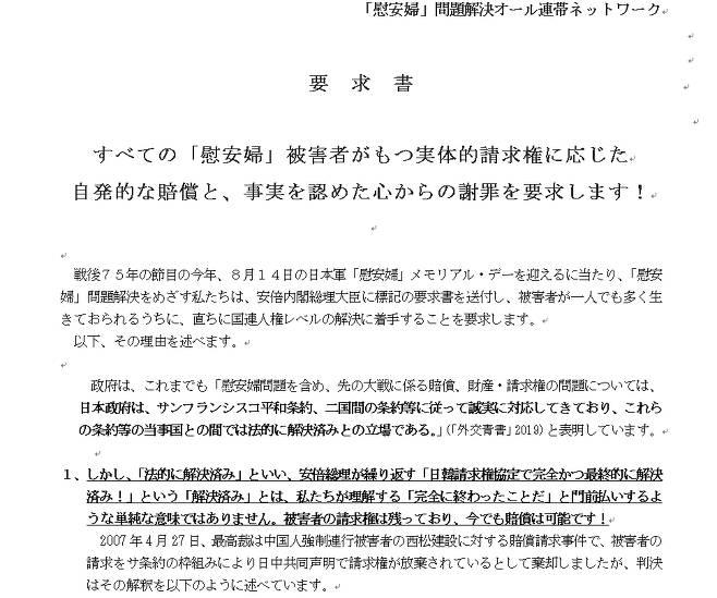 (도쿄=연합뉴스) 일본 시민단체인 '위안부 문제 해결 올(All) 연대 네트워크'가 위안부 문제의 해결을 요구하는 내용을 담아 아베 신조(安倍晋三) 총리에게 보낸 문서.