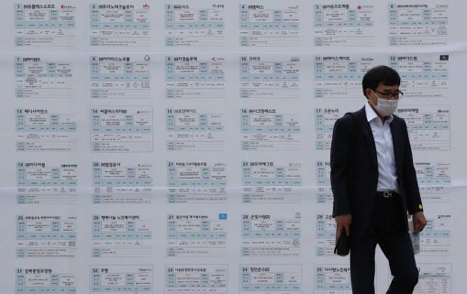 지난 달 15일 오전 서울 노원구 중계근린공원에서 열린 2020 노원구 일자리박람회를 찾은 구직자들이 상담을 위해 대기하고 있다. [한주형 기자]