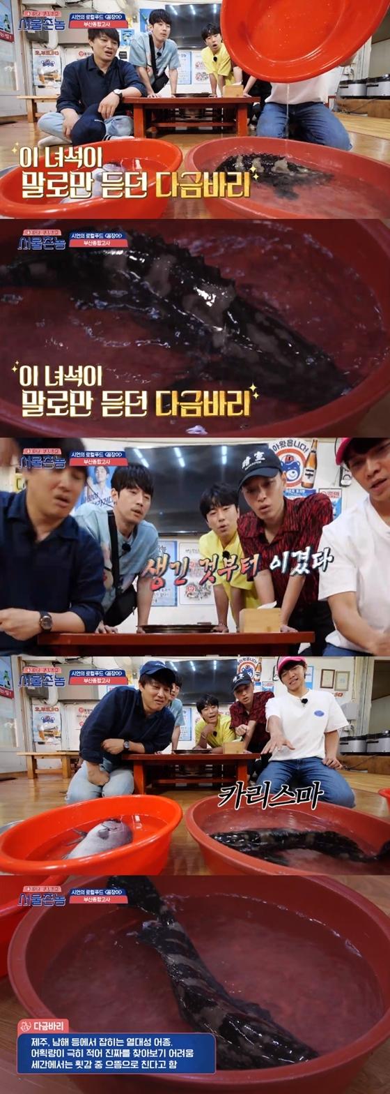 /사진=tvN '서울촌놈' 부산편 방송 화면 캡처