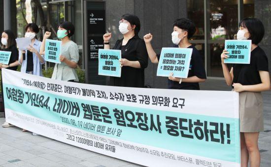 여성단체들이 기안84 웹툰 '복학왕' 연재 중단 요구하는 기자회견을 열고 있다.사진=연합뉴스