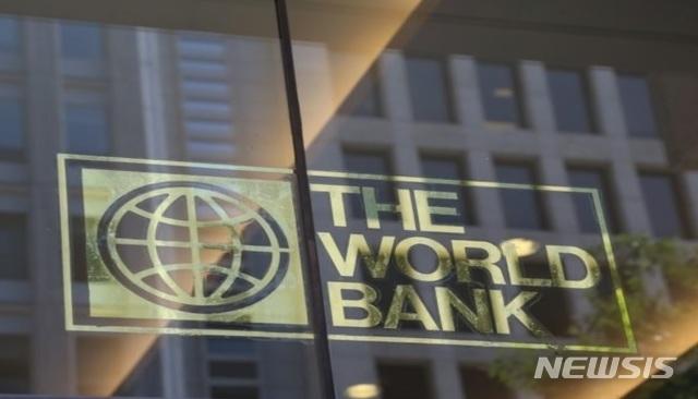 [세종=뉴시스] 세계은행(WB).