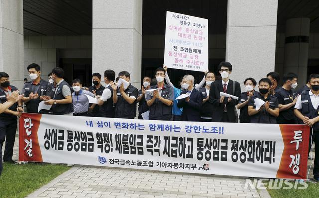[서울=뉴시스] 고승민 기자 = 금속노조 기아자동차지부 노조원들이 20일 서울 대법원 앞에서 기아차를 상대로 낸 임금 소송에 대한 상고심 선고 승소 기자회견을 마친 뒤 기뻐하고 있다. 2020.08.20. kkssmm99@newsis.com