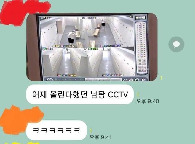남자 목욕탕 CCTV 화면 올라온 카카오톡 단체 대화방 [일베 사이트 화면 캡처]