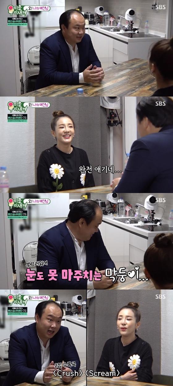 /사진=SBS '미운 우리 새끼' 방송 화면 캡처
