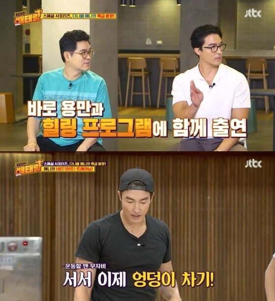 사진= JTBC '위대한 배태랑 '방송 화면.