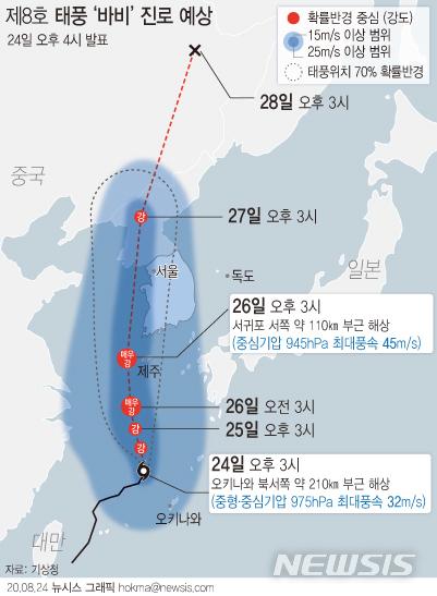 [서울=뉴시스] 기상청에 따르면 제 8호 태풍 바비는 지난 24일 오후 3시 기준 일본 오키나와 북서쪽 부근 해상에서 북북동진하고 있다. (그래픽=안지혜 기자) hokma@newsis.com