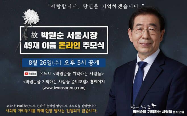 박원순 전 서울시장의 49재를 맞아 온라인 추모식을 알리는 홍보물. 박홍근 의원 페이스북 캡처