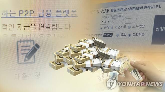 대부업 이용자 반년새 급감 …P2P 대출은 급증 (CG) [연합뉴스TV 제공]