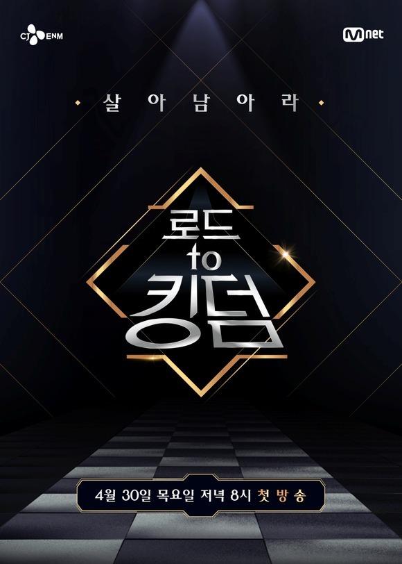 엠넷 '로드 투 킹덤'이 지난 6월 저조한 시청률 끝에 종영했다. 그러나 출연 팀들이 컴백 후 괄목할만한 성장세를 보여주며 프로그램 효과를 증명하고 있다. /엠넷 제공