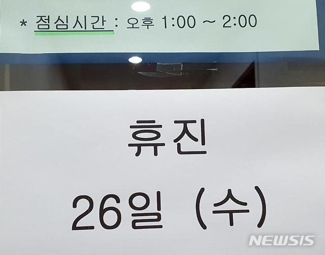 대구 동구의 한 병원이 의료계 총파업에 참여해 병원 문을 닫았다.