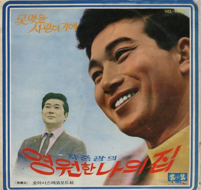 1969년에 발표한 차중광 데뷔음반 '영원한 나의 집' 형을 추모하는 노래인 만큼 형 차중락(왼쪽)의 사진을 실었다. 오른쪽이 가수 차중광. [박성서 대중음악평론가 제공]