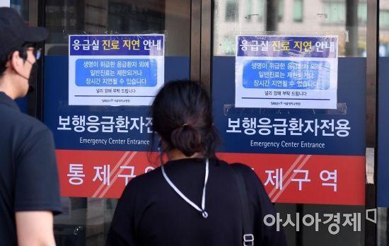 대한의사협회(의협)가 주도하는 의료계 2차 총파업이 강행된 26일 서울 종로구 서울대학교병원 응급실 입구에 진료 지연 안내가 붙어 있다. 의협은 정부의 의과대학 정원 확대 등의 정책에 반대하며 오는 28일까지 사흘간 집단휴진에 들어갔다./김현민 기자 kimhyun81@