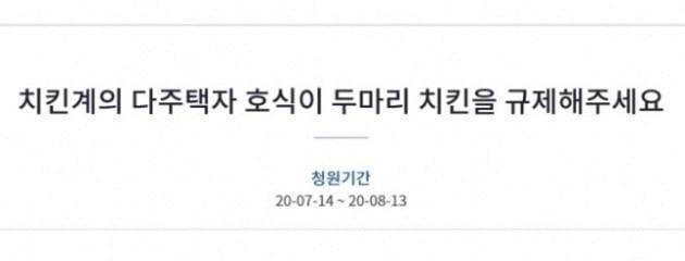 진인 조은산(필명)씨가 지난달 14일 청와대 국민청원 게시판에 올린 청원 글. 현재는 비공개로 전환됐다. 청와대 국민청원 캡처
