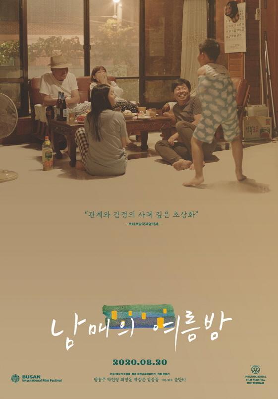 '남매의 여름밤' 산세바스티안-밴쿠버국제영화제 초청