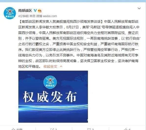 중국 인민해방군 남부전구 성명 [웨이보 캡처. 재판매 및 DB 금지]
