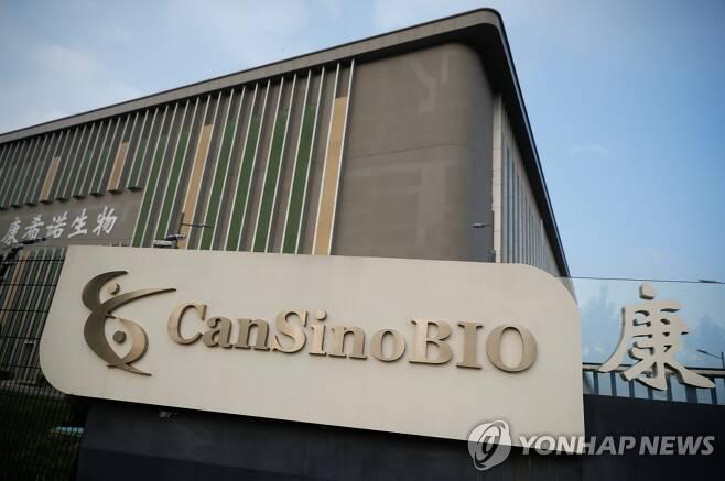 중국 톈진의 칸시노 생물주식회사 본사 [로이터=연합뉴스]