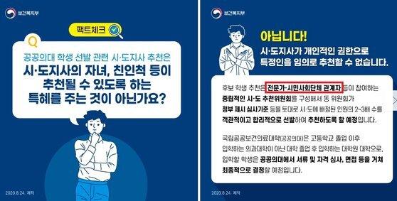 보건복지부가 지난 24일 공식 블로그에 올린 공공의대 학생 선발 관련 게시물. [자료 보건복지부]