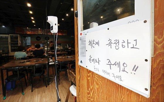 28일 오후 서울 시내의 한 음식점 입구에 설치된 체온 측정기 모습. 연합뉴스